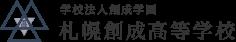 札幌創成高等学校