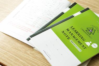 学習マネジメントノート