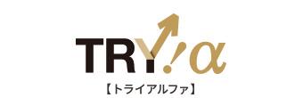 TRY!α