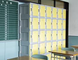 各教室にロッカー完備