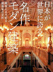 日本が世界に誇る<br /> 名作モダン建築