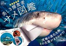 美しき捕食者(プレデター)<br /> サメ図鑑